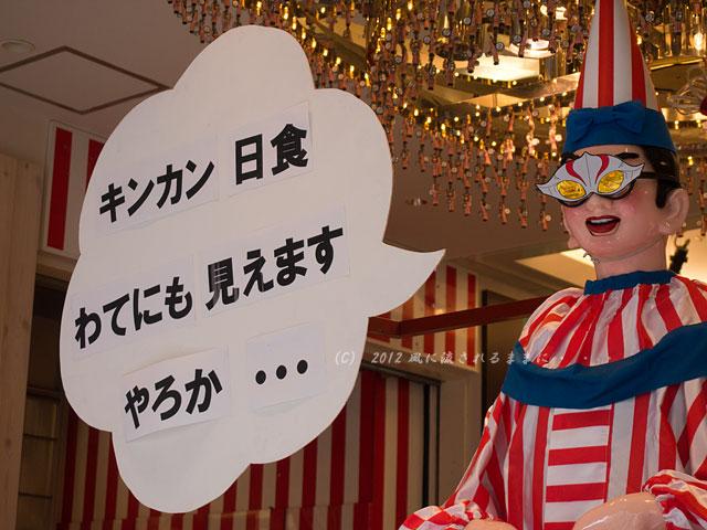 大阪・道頓堀の風景 くいだおれ太郎と金環日食2