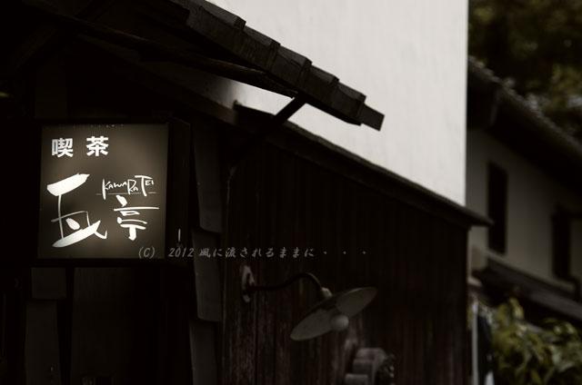 銀残しで撮る近江八幡の町並み3