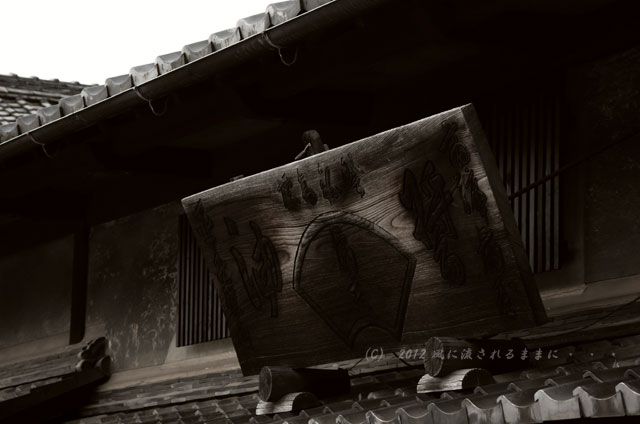 銀残しで撮る近江八幡の町並み7