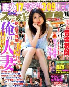 スーパー写真塾2012年11月号