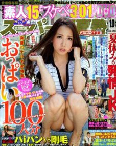 スーパー写真塾2012年10月号