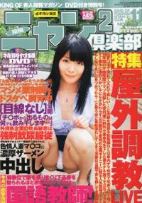 ニャン2倶楽部2012年11月号