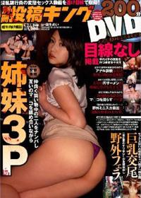 別冊投稿キングDVD2012年9月号