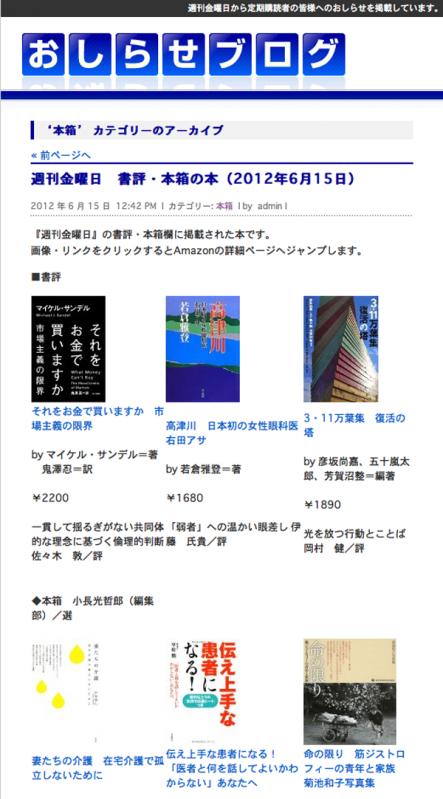 スクリーンショット(2012-06-22 7.28.10)