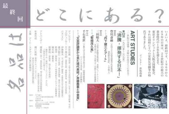 Artstudies22最終版表