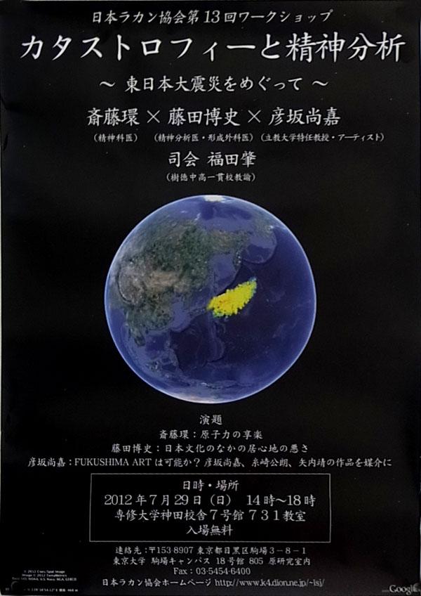 日本ラカン協会ワークショップポスター