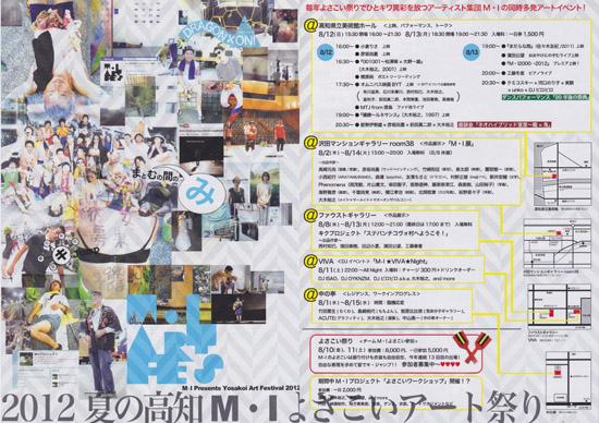 高知M-Iブログ