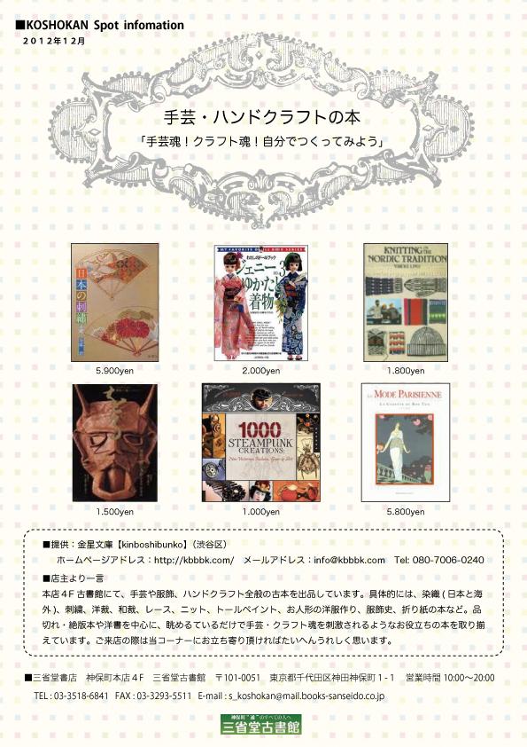 三省堂古書館金星文庫2012年12月チラシ住所入修正版3