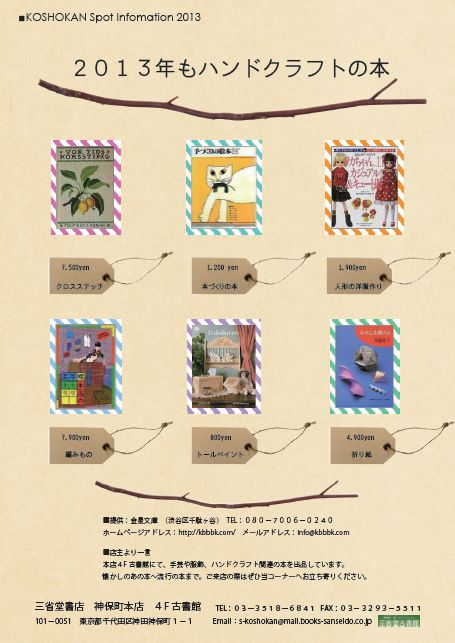 20130117chirashi.jpg