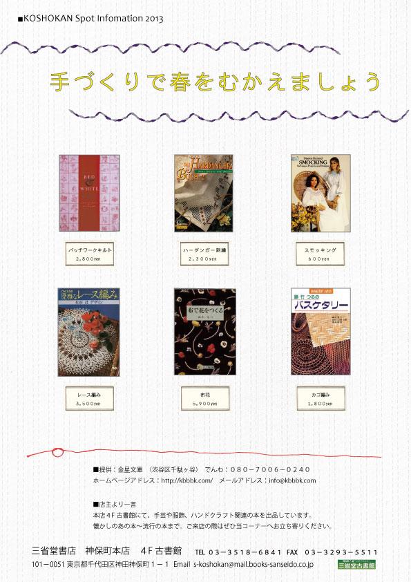 金星文庫三省堂古書館3月ポスター
