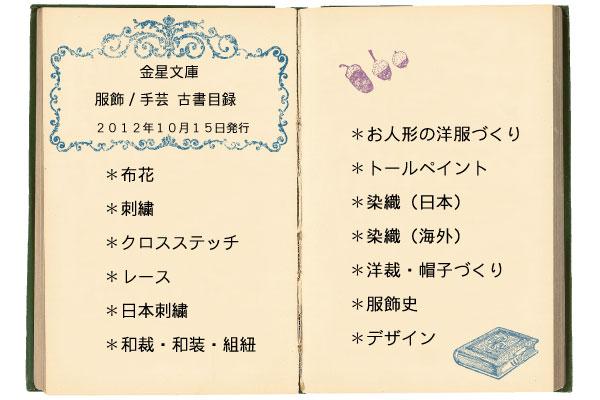 mokuroku3.jpg