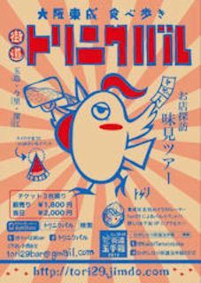 poster_tori29bar.jpg