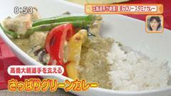 2012.7.30高橋大輔お気に入りグリーンカレー