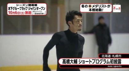 神戸ライフ:2012.8.12ネオスポ・札幌合宿・新SP初披露 3