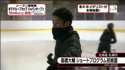 神戸ライフ:2012.8.12ネオスポ・札幌合宿・新SP初披露 2