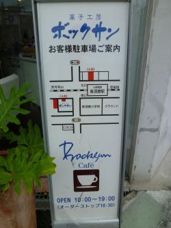 神戸ライフ:ボックサン ⑥