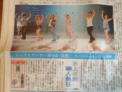 神戸ライフ:ファンタジー・オン・アイス2012