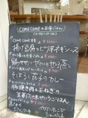 神戸ライフ:カムカム③