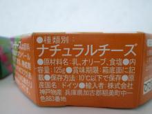 神戸ライフ:ドイツ産チーズ ②