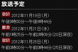 2012.11.19「アスリートの魂」 3