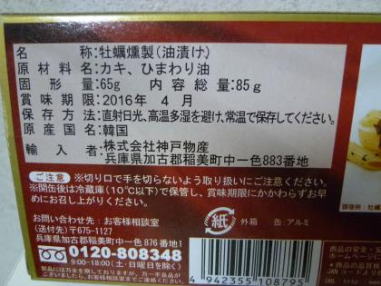 神戸ライフ:カキ缶詰