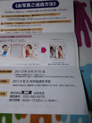 DSC_0092_convert_20130304150852.jpg