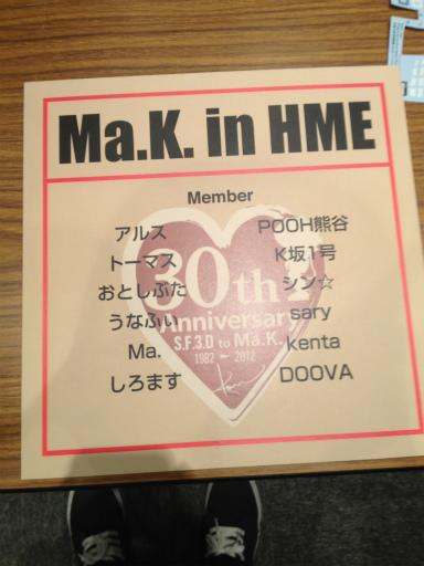 20120821_Mak14.jpg