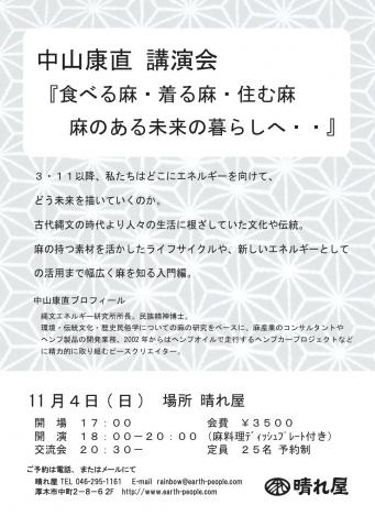 20121104yamanakaWS.jpg
