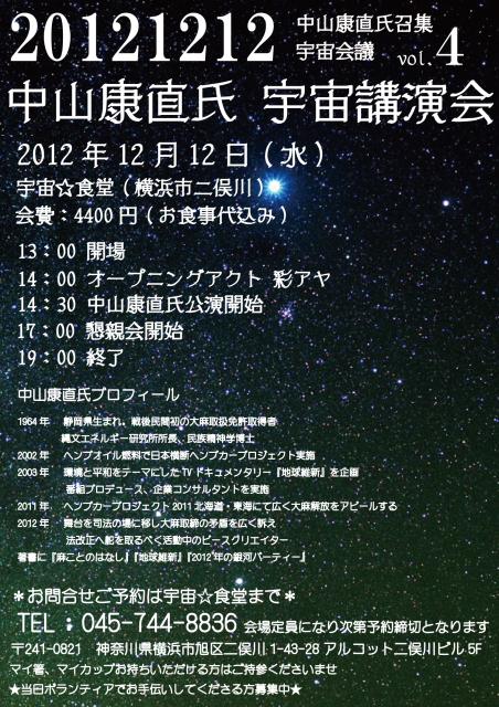 20121212nakayama.jpg