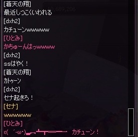 かちゅーんw2