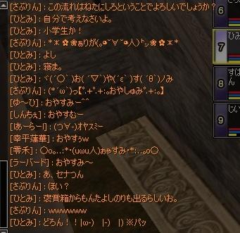 もんたD3