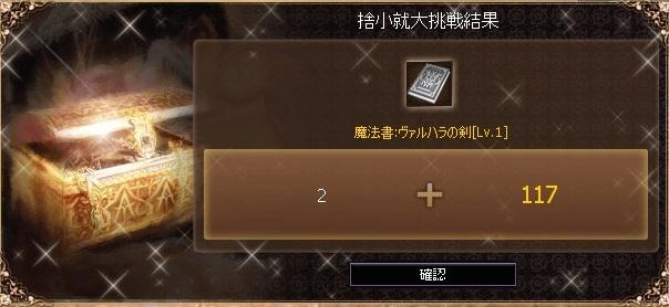 ヴァル剣jp結果