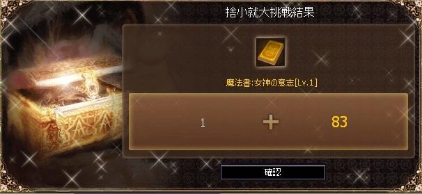 女神の意思jp結果