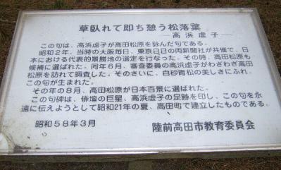 高田松原0001