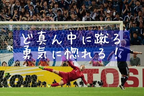 本田選手の勇気2