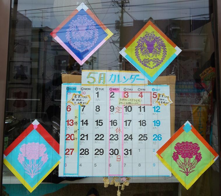 切り絵・カーネーションと藤の花 (4)