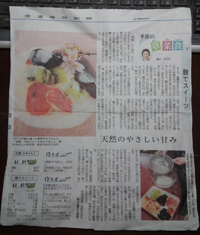 米麹レシピ (5)