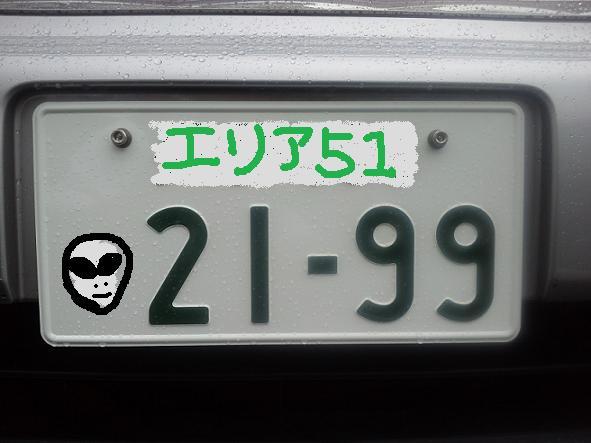 ステップワゴン (16)
