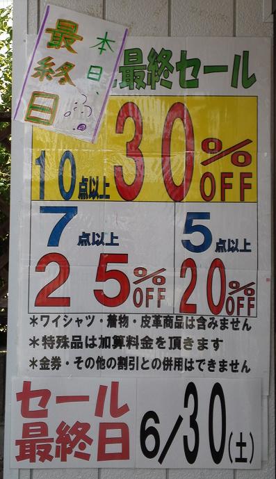 H24衣替え最終セール