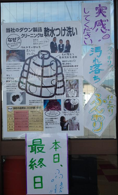 H24衣替え最終セール (2)