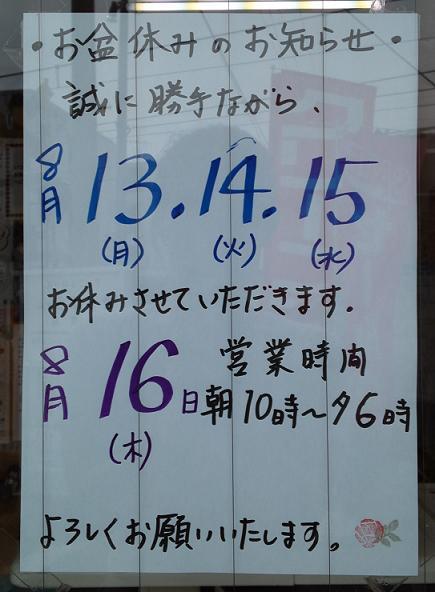 お盆休みのお知らせ (2)