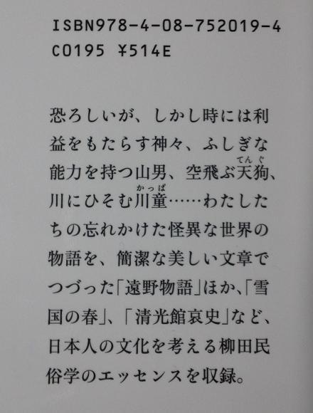 遠野物語 (2)