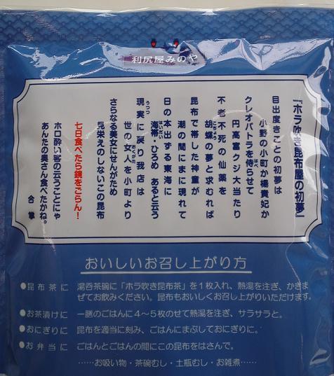 ホラ吹きこんぶ茶 (2)