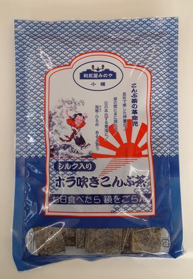 ホラ吹きこんぶ茶 (3)
