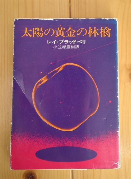 太陽の黄金の林檎 (2)