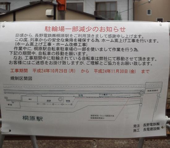 駐輪場減少工事のお知らせ