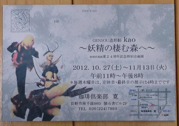 Kaoの個展