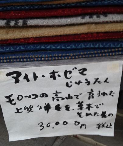 H24秋・ギャッベ展 (11)