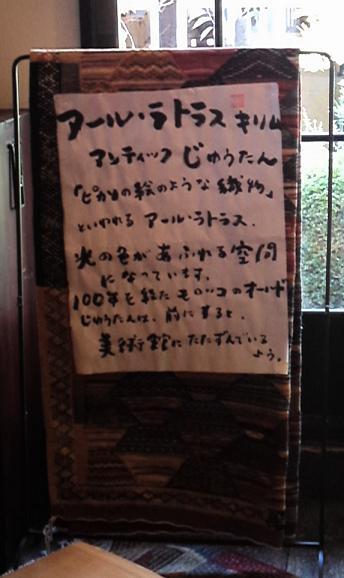 H24秋・ギャッベ展 (19)