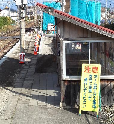 桐原駅ホーム改修中 (4)